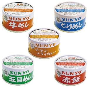 サンヨー弁当缶詰185g5種セット