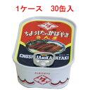 (ケース)ちょうした さんま蒲焼 缶詰 172円×30缶セット 5160円