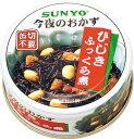サンヨー ひじきふっくら煮 P4号缶 1個 135円