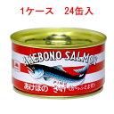(ケース)あけぼの さけ 180g缶 400円×24缶セット...