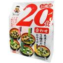 神州一味噌 お徳用20食入り 味噌汁 398円【 即席 生みそタイプ 】