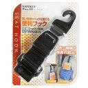 ナポレックス シートフック 1個 924円【 カー用品 便利...
