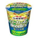 特売!明星 低糖質麺 ローカーボNoodles 塩バジル味 115円×12個入り 1380円【 カップラーメン ヌードル 】