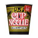 特売!日清 カップヌードル リッチ 無臭にんにく卵黄牛テールスープ味 139円x12個セット 1668円