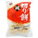【訳あり】日本もち 純 切り餅 1kg 1袋 390円【 生きりもち 個包装 賞味期限2018/12】