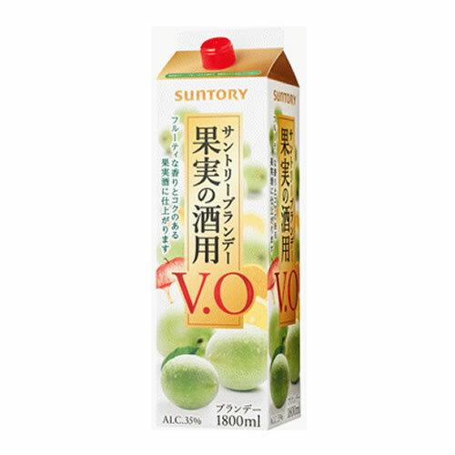 サントリー 果実の酒用ブランデー V.O