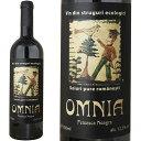 【直送商品】食事が楽しくなるルーマニアワイン オムニア フェテアスカ・ネアグラ (有機栽培ワイン)