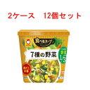 マルちゃん 食べるスープ 7種の野菜鶏だし中華 155円x12個セット 1860円