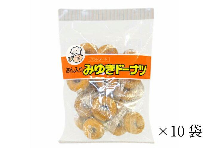 十日町産あん入りみゆきドーナツハンドメード10袋セット送料無料あんドーナツあんドーナッツお菓子美味し