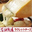 花畑牧場 ラクレットチーズ ハーフ 約2.3kg [北海道/国産/人気/通販/お土産/プレゼント/ブランド/チーズ/健康/自然/グルメ/食材/高級/お取り寄せ/栄養/業務用/家庭用/ラクレット