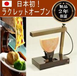 三好式ラクレットオーブン FJ-01 [北海道/グルメ/チーズ/グリル/ワイン/ビール/ハイジ/スイス/新作/人気/レストラン/洋食/]