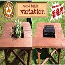 ウッドテーブル variation(バリエーション) 木製 / ウッド / テーブル / キャンプ / ガーデニング / 木炭 / 焼肉 / バーベキュー / コールマン / ウェ...