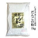 だんごの粉 1kg仁多米もち米100%使用!