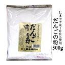 だんごの粉 500g仁多米もち米100%使用!