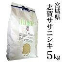 【一部地域送料無料】令和元年産 宮城県産ササニシキ 白米5kg