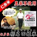 【安心玄米】【農薬不使用栽培】平成28年産 仁多米コシヒカリ『櫛名田姫米』玄米1kg ※精米無料
