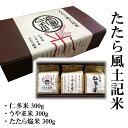 プチギフトにどうぞ!送料無料『たたら風土記米』2合×3種 〜島根たたらゆかりの米 たたら焔米、うやま米、仁多米〜