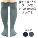 【22-25cm】靴下 レディース 暖かい【ロング足袋ソック...