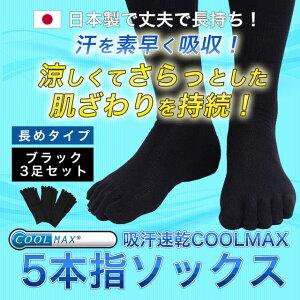 ソックス クールマックス ブラック ビジネス 外反母趾 /☆★/【