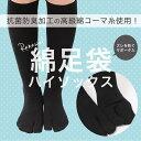 【リニューアル】【日本製】【24-27cm】【メール便可】綿足袋ハイソックス抗菌防臭加工の高級綿コー