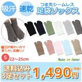 【日本製】【23〜25cm】【お買得送料込み】吸汗速乾COOLMAXつま先縫い目なし足袋ソックス 13G3足セットかかと付き(くるぶしまでのロークルータイプ)靴下/レディース/メン