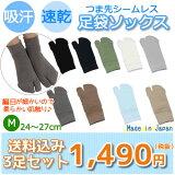 【日本製】【24〜27cm】【お買い得送料込み】吸汗速乾COOLMAX足袋ソックス 13G(くるぶしまでのロークルー丈)3足セット(かかと付き)つま先縫い目なしで履きやすい♪温活/