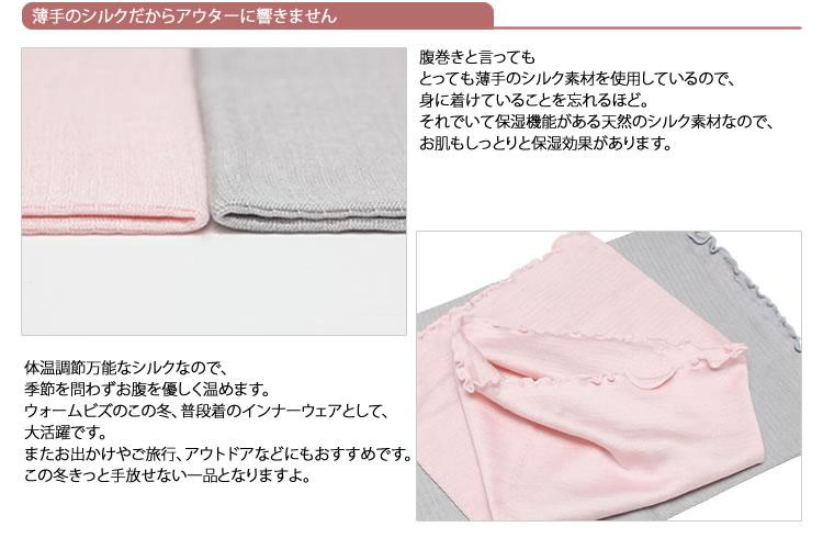 【日本製】シルク腹巻 ピンク M〜Lサイズ/お...の紹介画像3