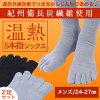 メンズ靴下のイメージ