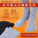 【バレンタインデープレゼントに最適!!】靴下 メンズ 暖かい【日本製】【24-2...