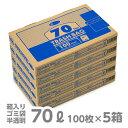 ゴミ袋 e-style トラッシュバッグ(ゴミ袋) 70L(100枚入) ケース5箱入 【業務用】【送料無料】