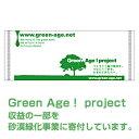 紙おしぼり エコグリーン 1ケース(900本) 【業務用】【送料無料】