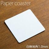 ペーパーコースター コースター 白無地角1.0mm 1ケース(100枚×20パック) 【業務用】【送料無料】