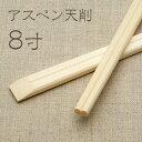 割り箸 アスペン天削 8寸(20.3cm) 5000膳 【業務用】【送料無料】