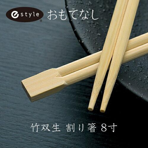 割り箸 竹丸箸 e-style おもてなし竹双生箸 8寸(21cm) ケース(3000膳) 【業務用】