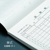 麻雀記録帳 DF-2 単式100枚 100冊(10冊×10パック) 【業務用】【送料無料】