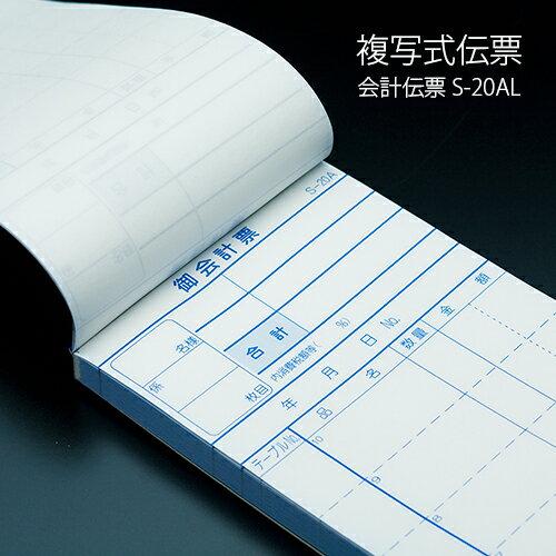 会計伝票 S-20AL 複写式伝票(2枚複写) 1ケース(10冊×10パック) 1~5000通しNo入り 【業務用】【送料無料】 【ミシン目入り伝票】【複写式伝票】【業務用会計伝票】【お会計票】