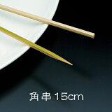 【竹串】角串15cm 1箱(1kg)