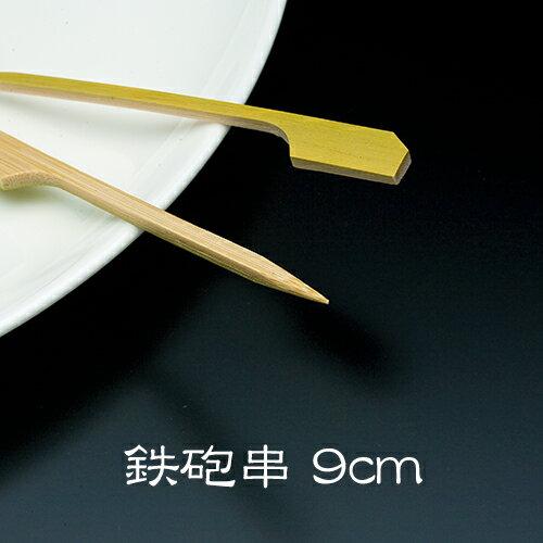 竹串 鉄砲串9cm 1パック(100本) 【業務用】