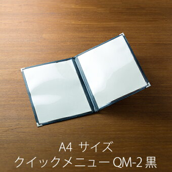 メニューブッククイックメニューQM-2黒A4サイズ4ページ