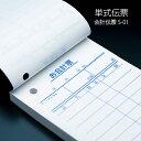 会計伝票 S-01 単式伝票 1パック(10冊) 【業務用】