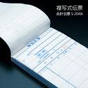 会計伝票 S-20AN 複写式伝票(2枚複写) 1パック(10冊) No.1〜50入り 【業務用】