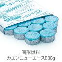固形燃料 カエンニューエースE 30g 1パック(20個) 【業務用】