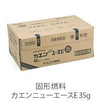 固形燃料 カエンニューエースE 35g 1ケース(40個×6パック) 【業務用】の画像