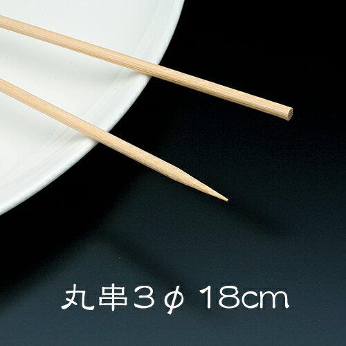 竹串 鷹印 竹串(丸串) 3φ18cm 1箱(1kg) 【業務用】