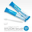 使い切り歯ブラシ キシリオンブラシ 1箱 (100本入り) 【業務用】