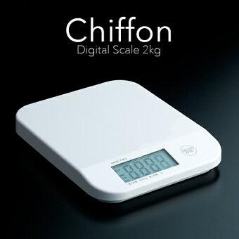 デジタルスケール「シフォン」2kg