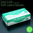 使い捨てゴム手袋 サニリンク ソフトラテックスグローブ(粉付) Lサイズ 1箱(100枚入) 【業務用】