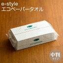 e-style エコペーパータオル レギュラー(中判)サイズ200枚 【業務用】