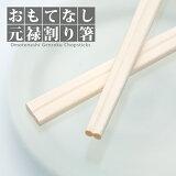 割り箸 おもてなし元禄 8寸(20.3cm)ケース(5000膳)
