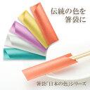 楽天イーシザイ・マーケット箸袋 e-style 日本の色 緋色(ひいろ) 1ケース10000枚 【業務用】【送料無料】